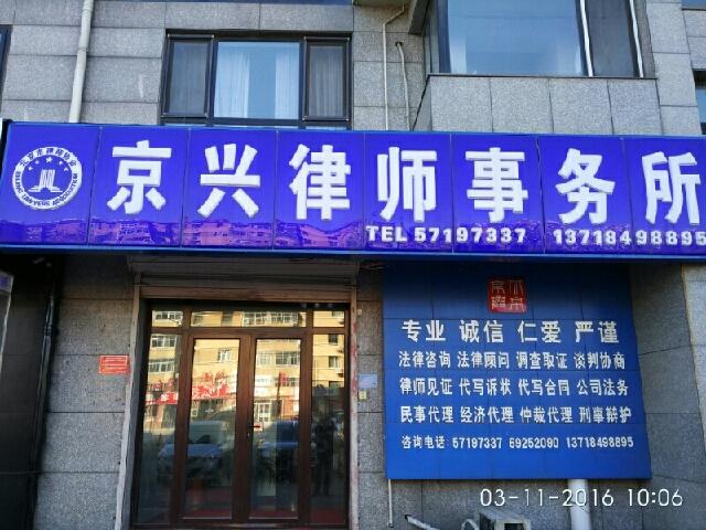 京兴律师事务所