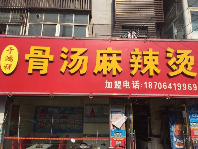 于鸿祥骨汤麻辣烫(东关大街店)