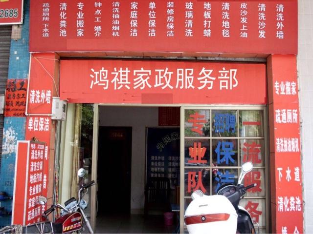 鸿祺家政服务部