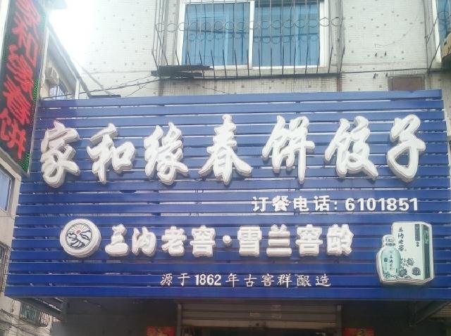 家和缘春饼饺子