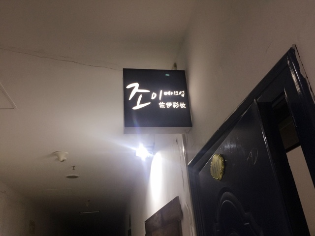 佐伊彩妆工作室(远航店)