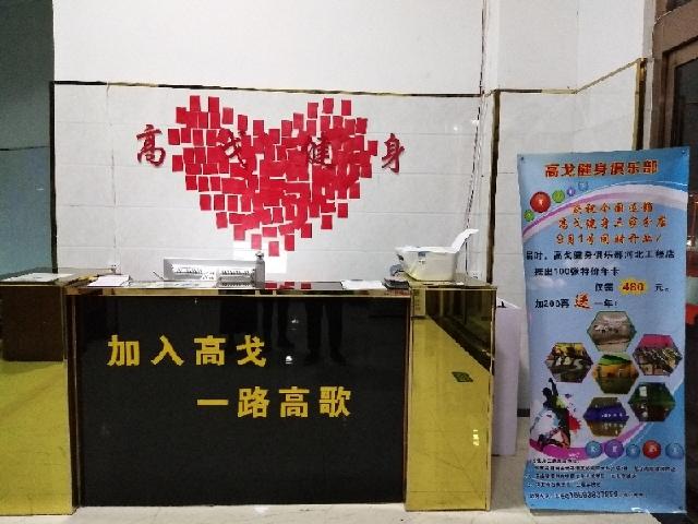 高戈健身(河北工程店)