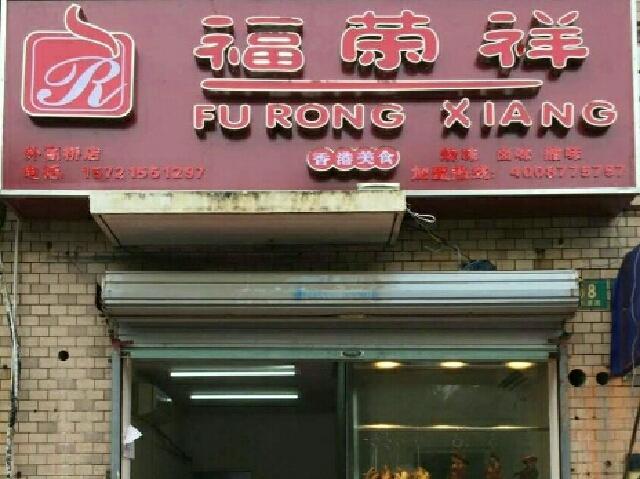 福荣祥(高东店)