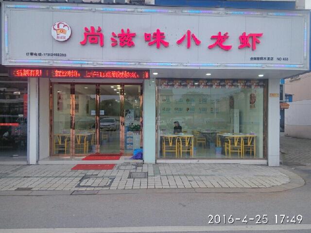 尚滋味小龙虾(木渎店)