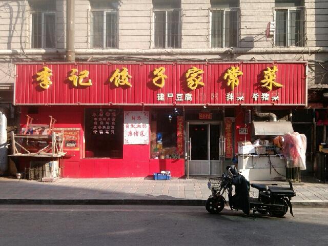 李记饺子家常菜