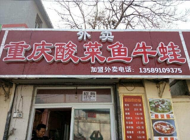 重庆酸菜鱼牛蛙(德兴东街店)