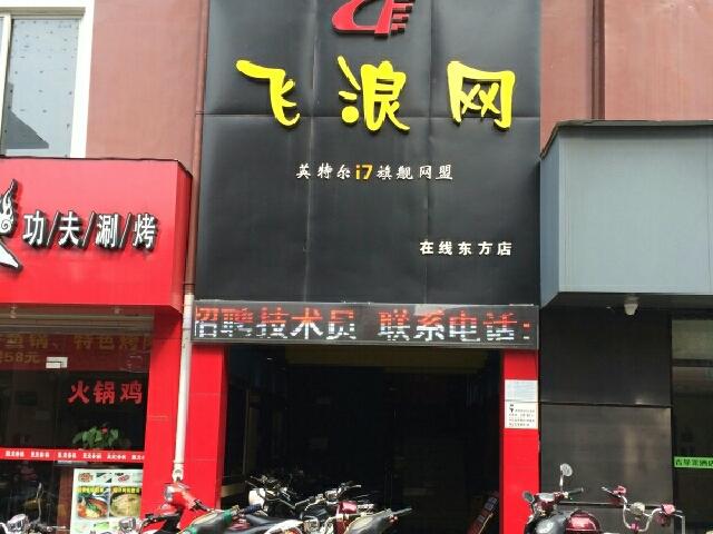 飞浪网(东方店)