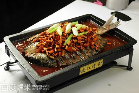 蜀江烤鱼(民乐园万达店)