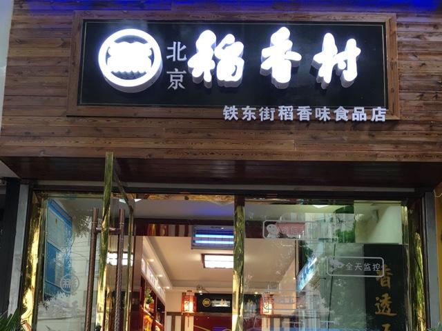 北京稻香村(火车站店)