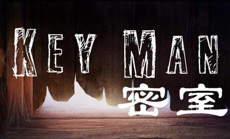 Keyman密室