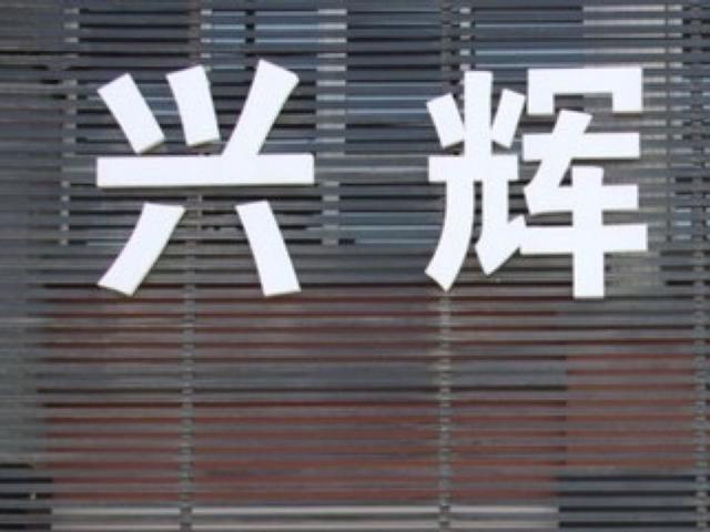 兴辉环保(八丈井店)