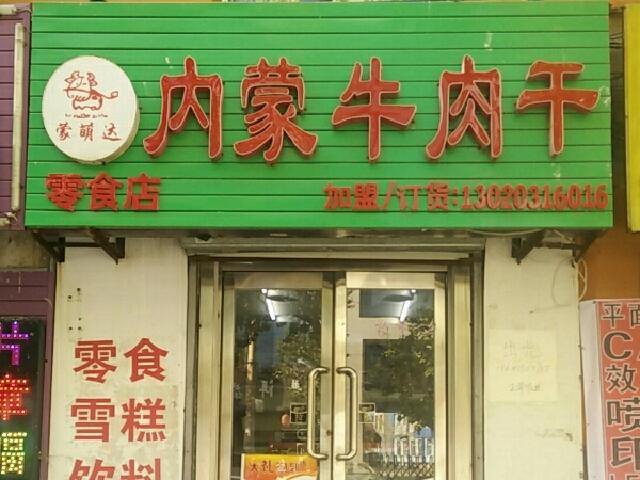 蒙萌达内蒙牛肉干(光荣街店)
