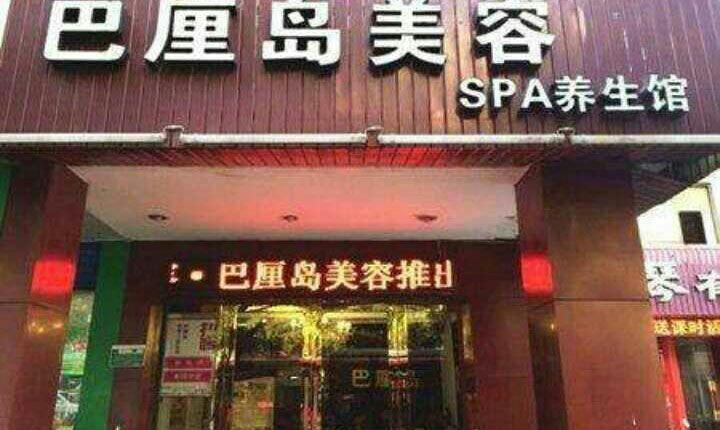 巴厘岛上门理疗SPA休闲会所(双井店)