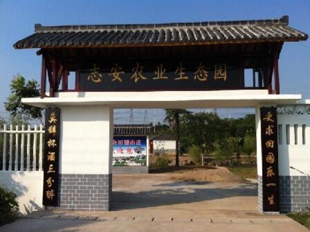 志安农业生态园