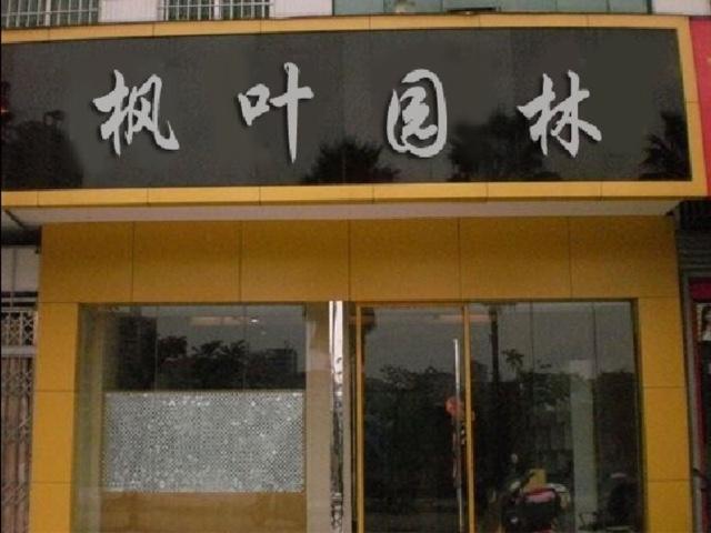 枫叶园林(百花大厦店)