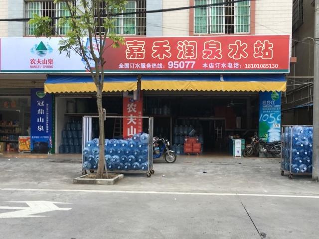 嘉禾润泉水站