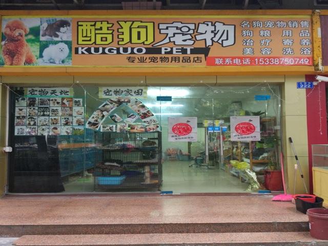 酷狗宠物店(尚景花园店)