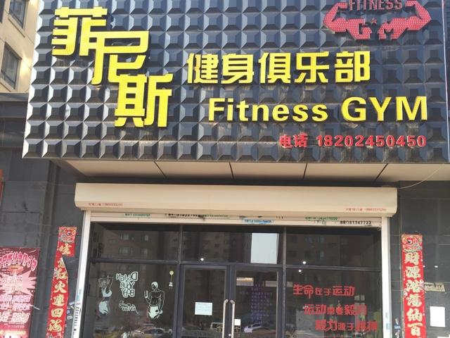 菲尼斯健身俱乐部