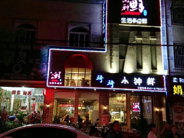 琦琦小神鲜餐厅(庐江店)