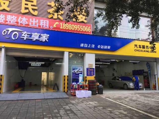 车享家汽车养护中心(成都金堂新龙店)