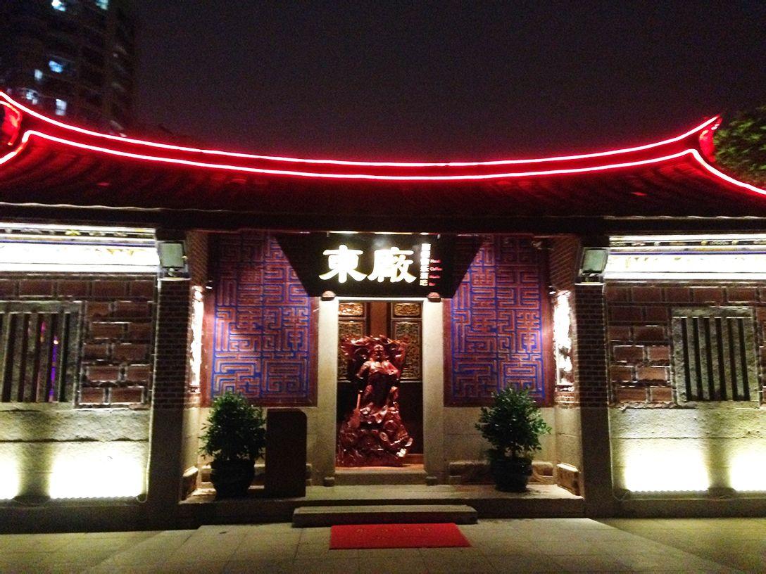 東廠西餐音乐酒吧