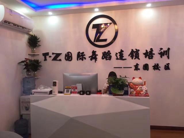 TZ国际舞蹈培训机构(东圃店)