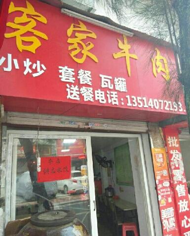 客家牛肉(高湖店)