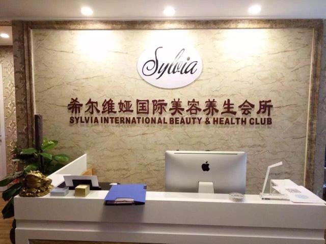 希尔维娅国际美容养生会所