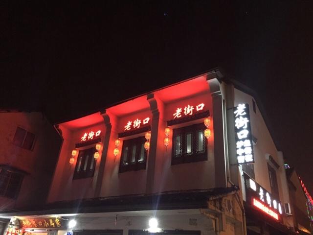 老街口(长河店)