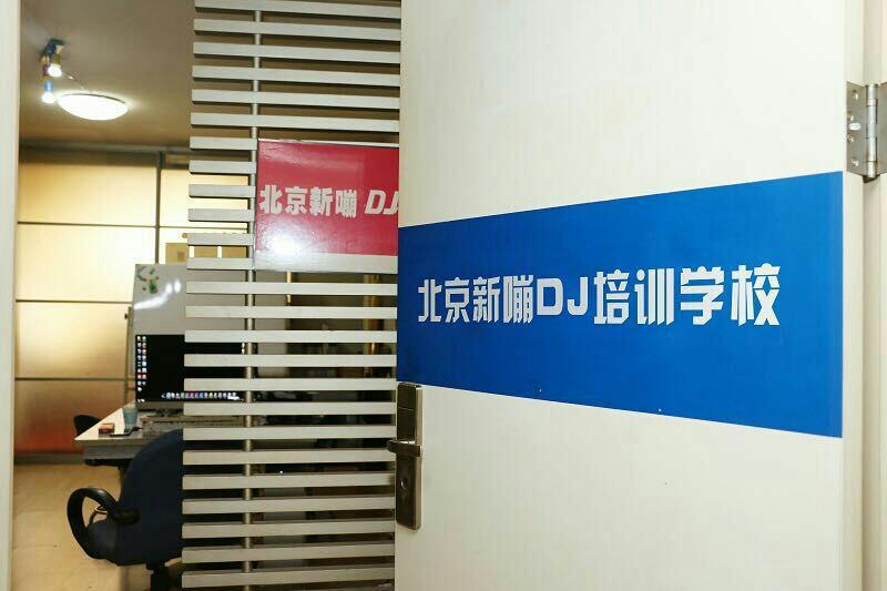 北京新嘣DJ培训学校(大望路店)