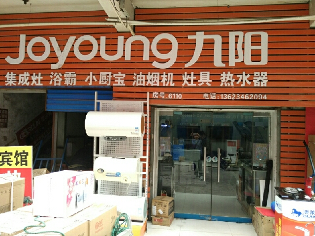 Joyoung九阳