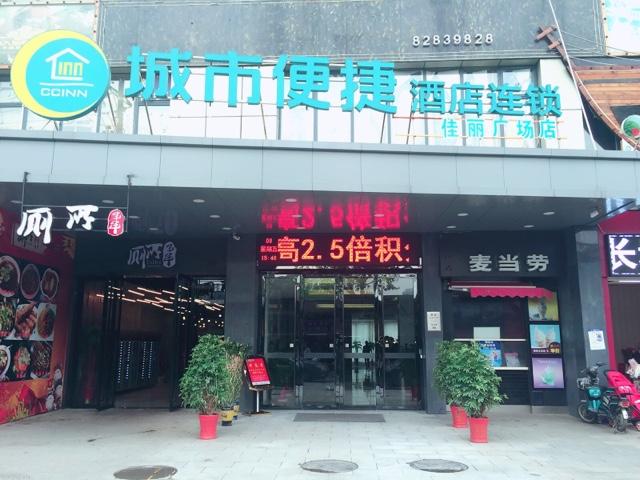城市便捷酒店(武汉江汉路佳丽广场店)