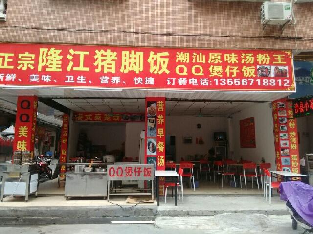 华记猪脚饭原味汤粉王