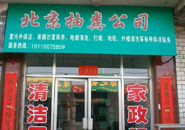 北京抽粪公司(朝阳区店)