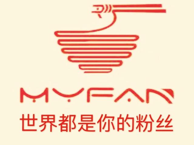 MYFAN绵阳米粉(国贸店)