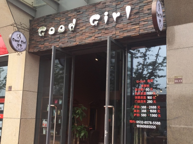 Goodgirl造型连锁(万龙花园店)