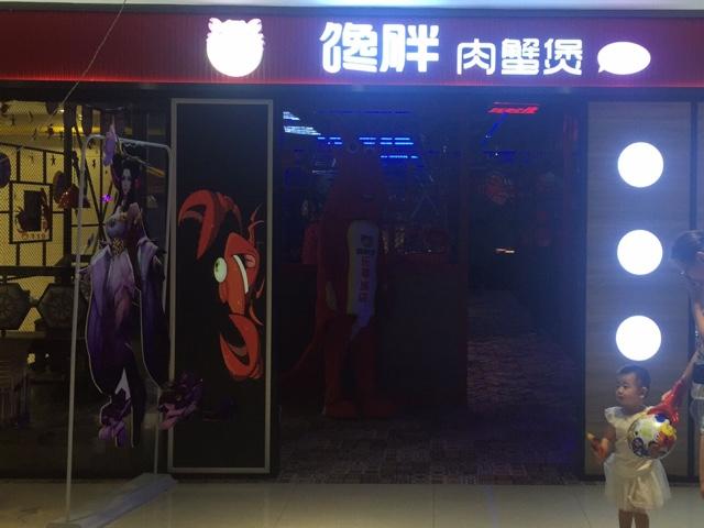 馋胖肉蟹煲(乐享城店)