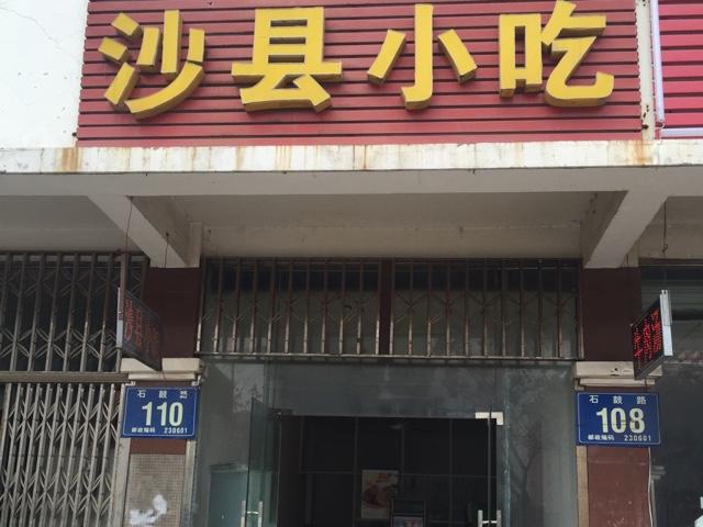 童氏眼镜店