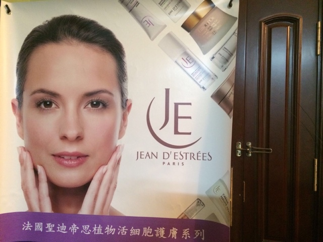 法国JE(东区国际店)