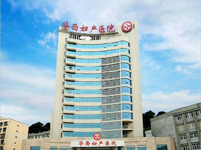华西妇产医院