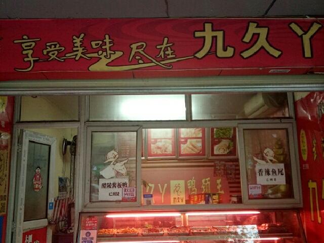 武汉九久丫(杉木塘店)