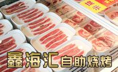 鑫海汇(金州店)