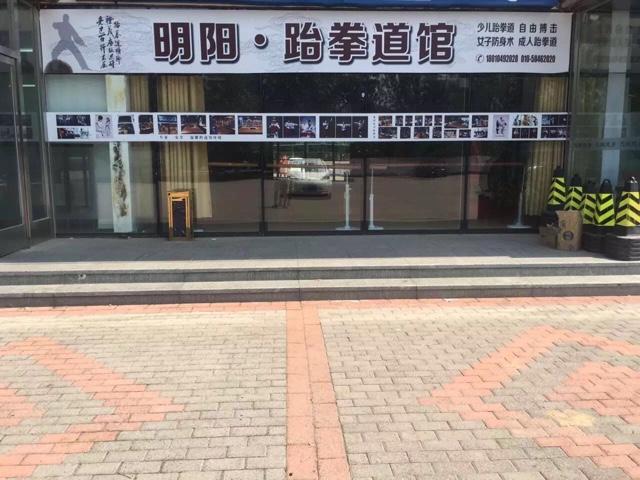 明阳跆拳道馆(通州店)