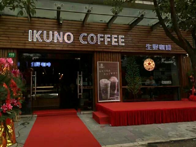 生野咖啡(周浦店)