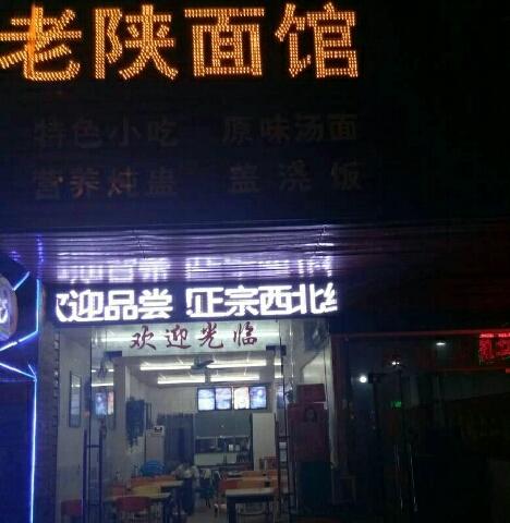 老陕面馆(太阳城店)