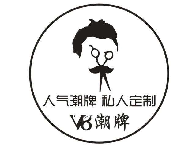 V8潮店•无痕接发烫染连锁(加州总店)