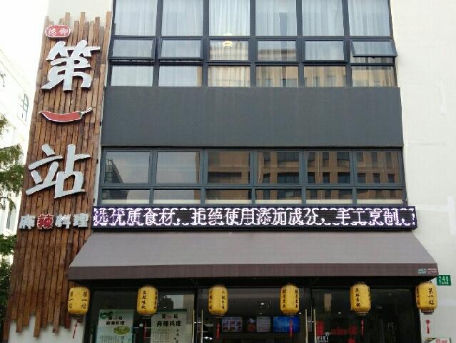 第一站麻辣料理(江场西路店)