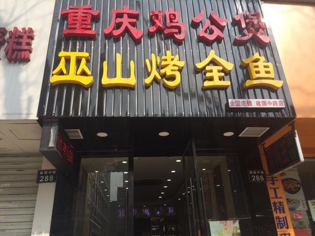 重庆鸡公煲(建国中路店)