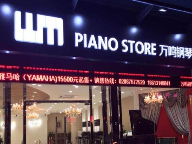 万鸣钢琴城(越秀店)