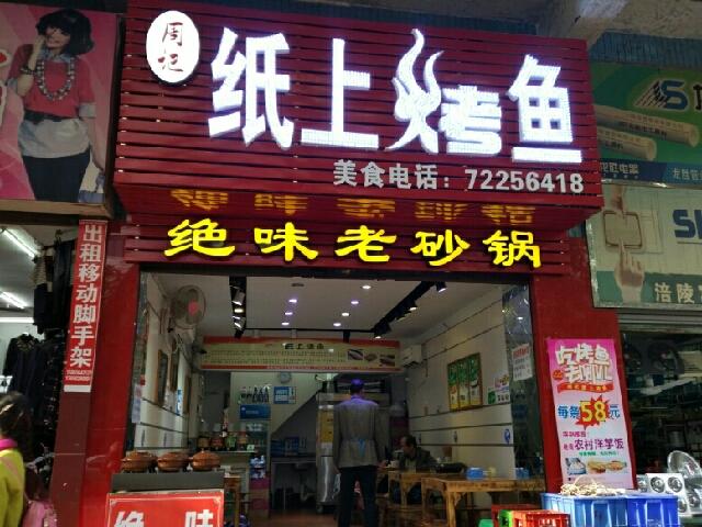 周记纸上烤鱼(罗家花园店)